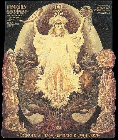 Славна богиња Макосх