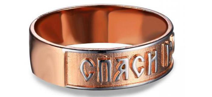 сачувајте и задржите златни прстен