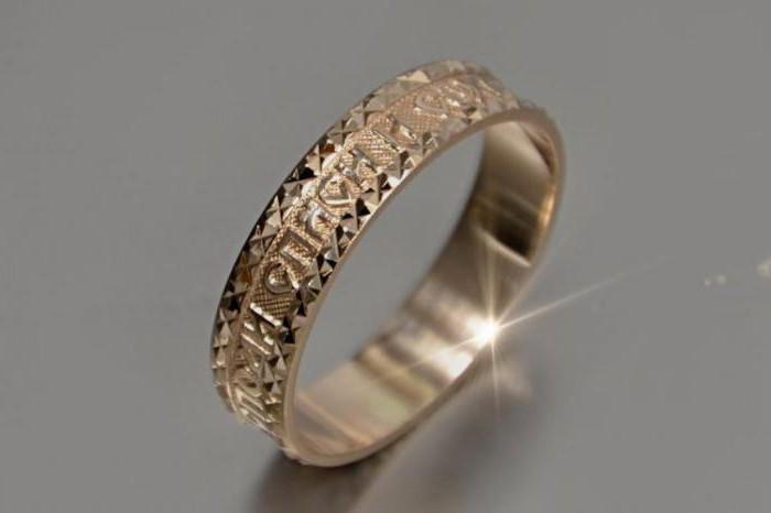 колико је златни прстен спремљен и сачуван