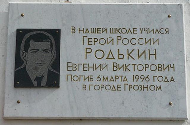 Evgeny Rodkin