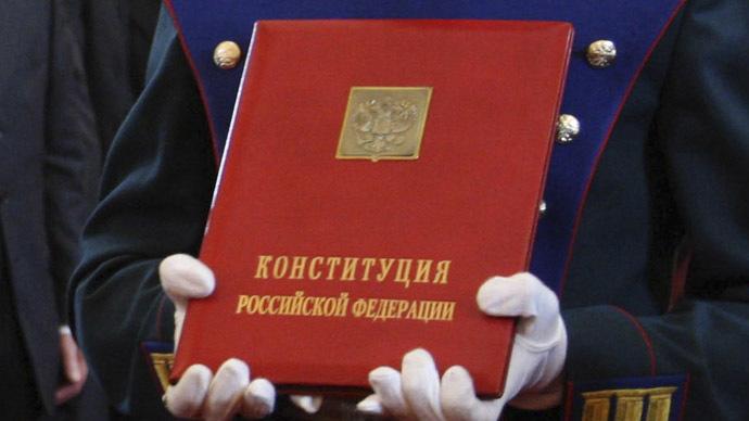 Устав Русије