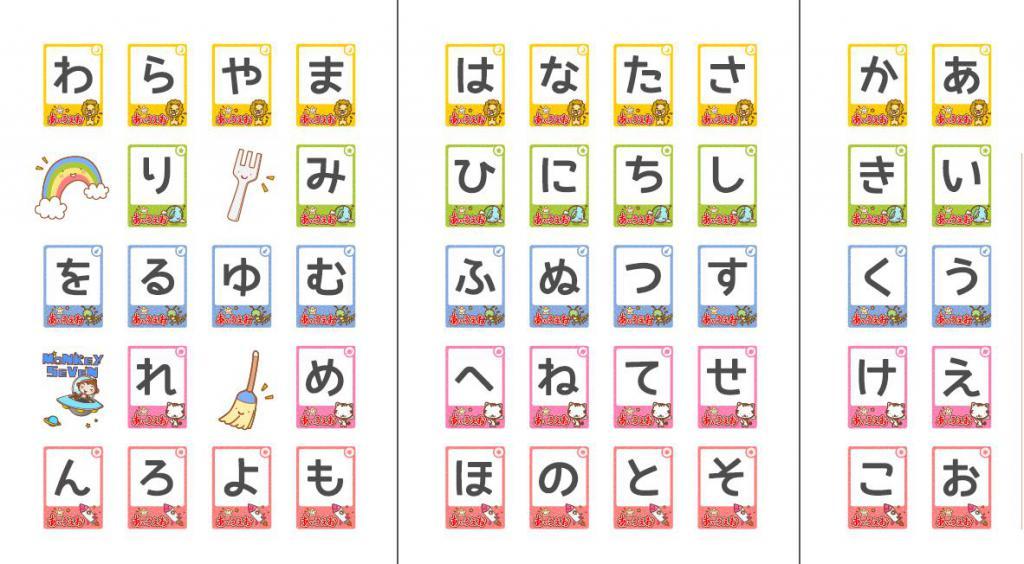 miza za hiragano