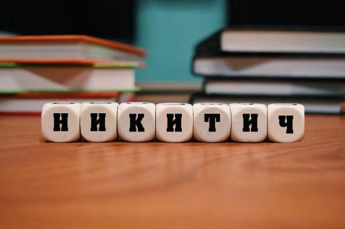 come scrivere Nikitich o Nikitovich