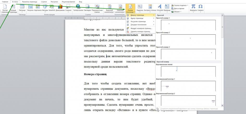 Номериране на страници