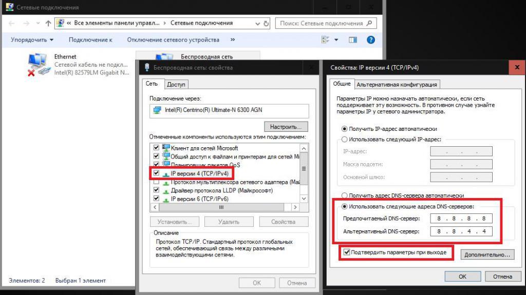 Постављање Гоогле ДНС сервера