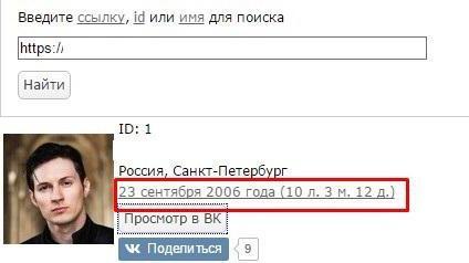 kako izvedeti datum registracije vkontakte