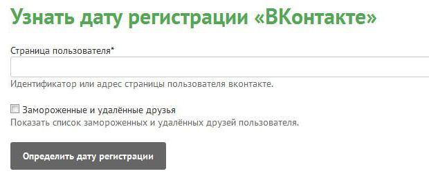 izvedeti datum registracije VKontakte z id