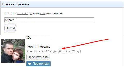 izvedeti datum registracije strani VKontakte