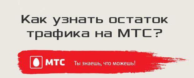 Bilanciamento del traffico MTS