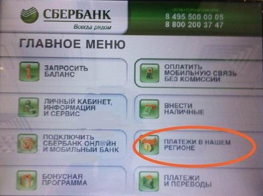 jak zapłacić drogową policję za pośrednictwem gotówki Sberbank