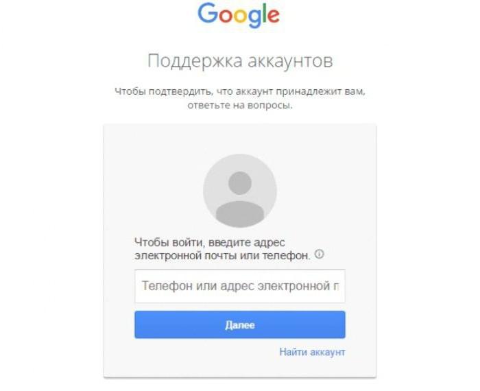 odzyskaj login do konta Google