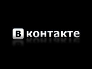 ограничен достъп до страницата на ВКонтакте