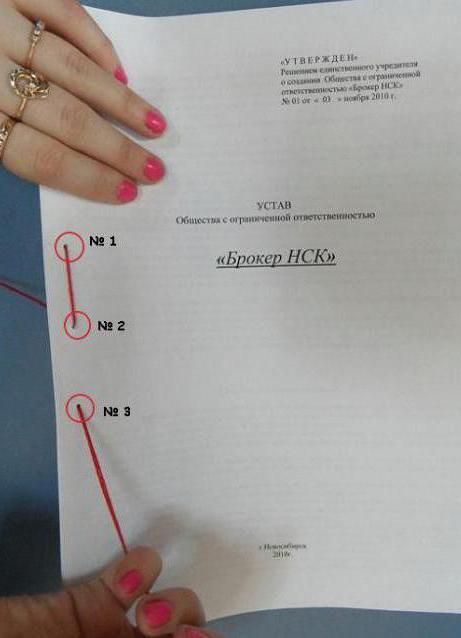 как да шият документи