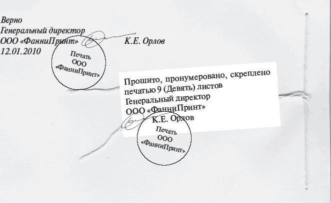 как да шият документи за данъци