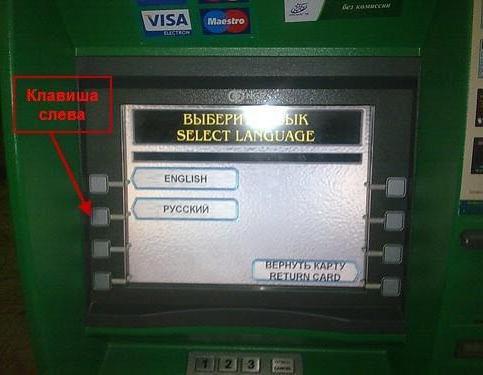 jak korzystać z instrukcji ATM
