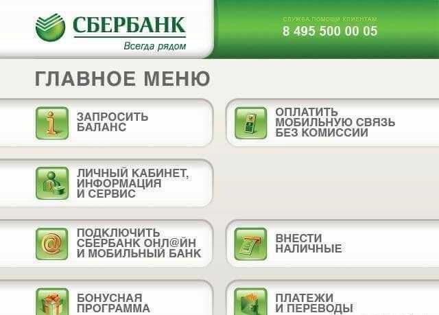 jak korzystać z instrukcji ATM krok po kroku