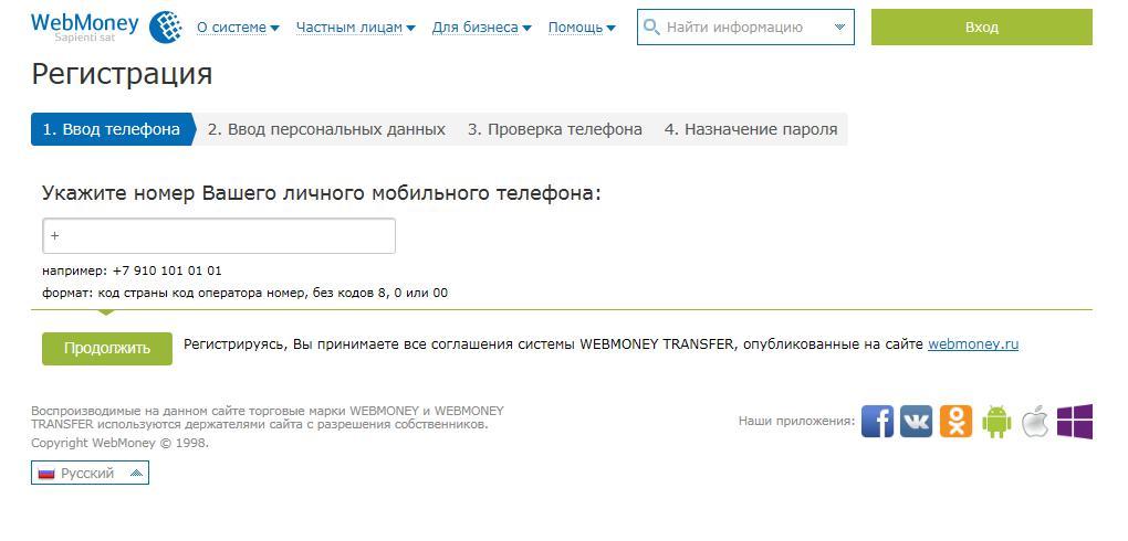 Registrazione del wallet in WebMoney