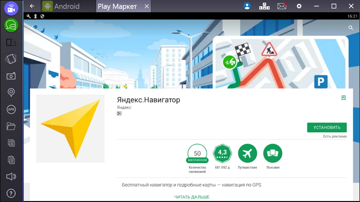 Instalace z PlayMarketu