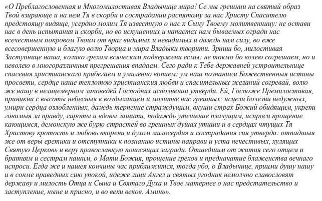 icon Akhtyrskaya God of God value