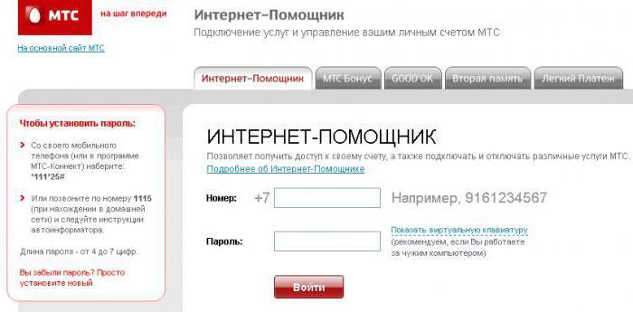 Интернет Ассистант МТС