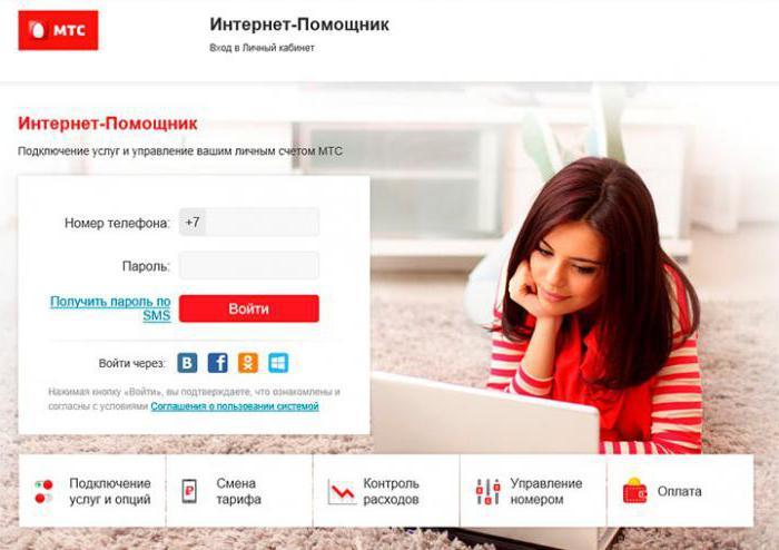 Интернет асистент МТС Мосцов регион