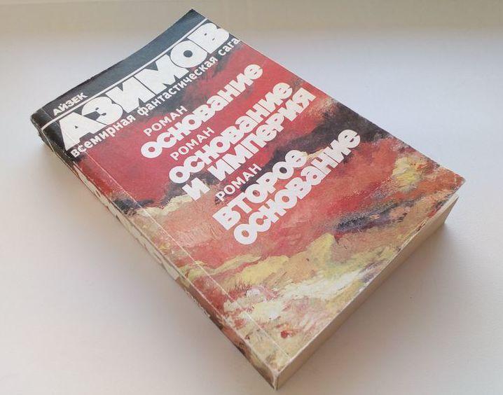 Asimov - Fondazione