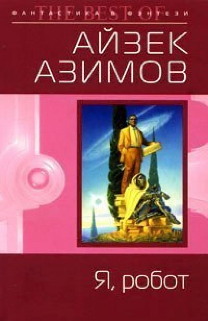 Asimov - I, Robot