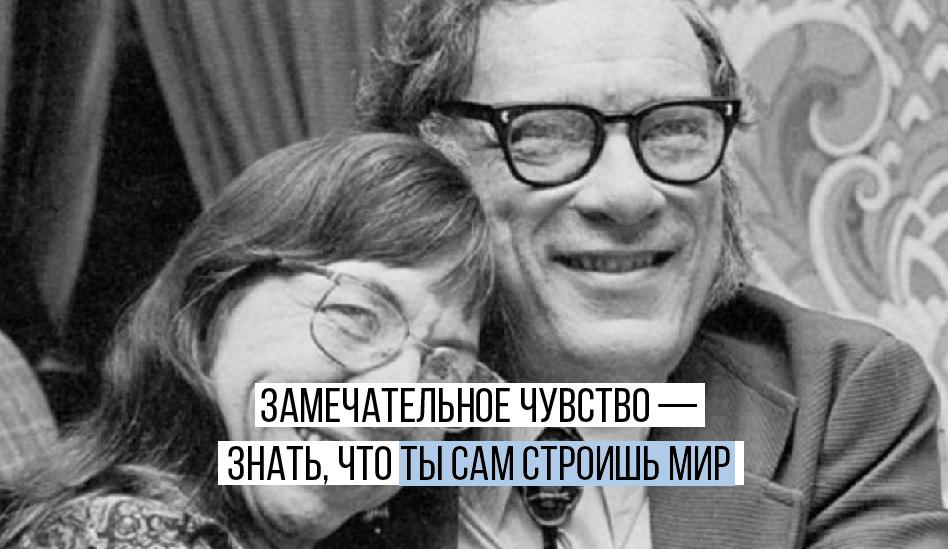 Asimov - una citazione