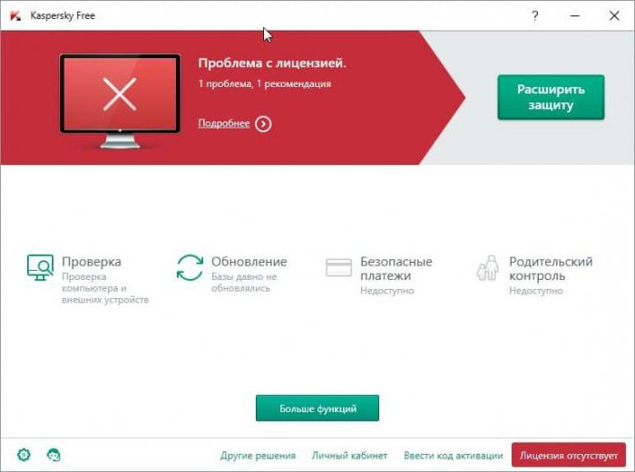 Kaspersky безплатни ревюта преглед