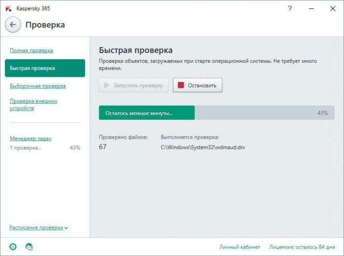 Kaspersky безплатни експертни мнения