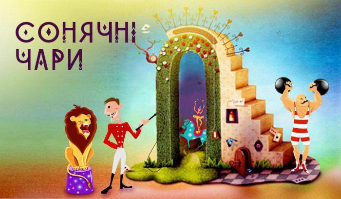 Киевска програма за цирк