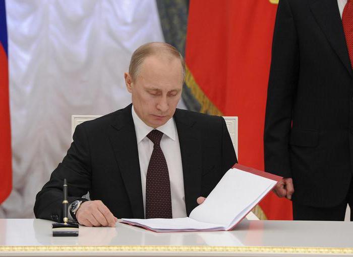 изменения на някои законодателни актове на Руската федерация