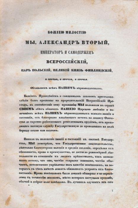 Руски император
