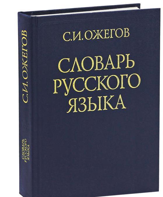 Ozhegov Sergey Ivanovich breve biografia
