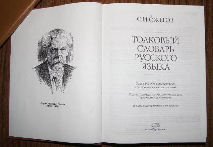 Linguista di Sergey Ozhegov