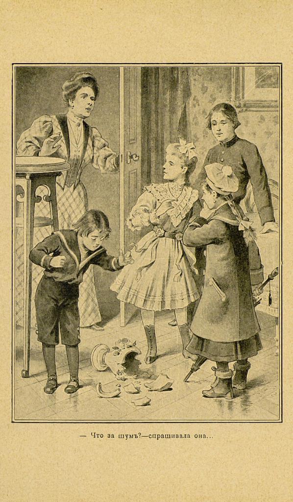 Ilustracija iz knjige