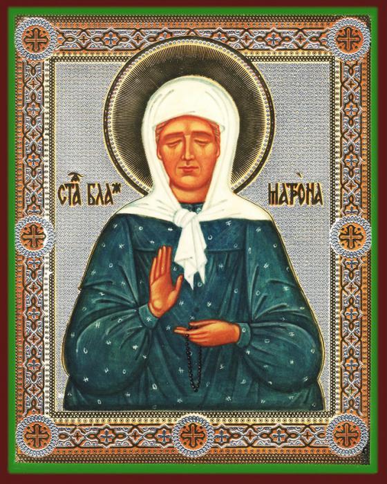 спомен за благословената матрона на Москва