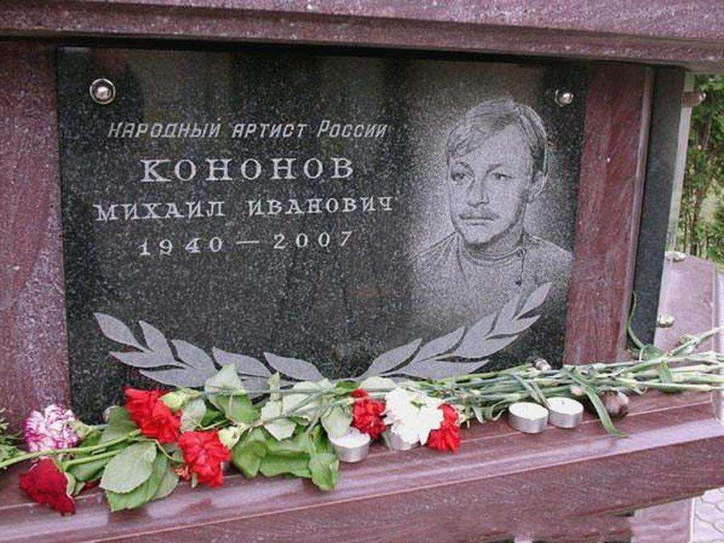 Mikhail Kononov data della morte