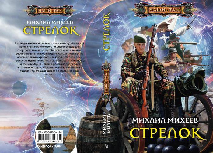 Mihail Miheev
