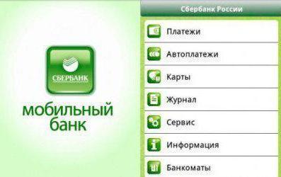 мобилна банка
