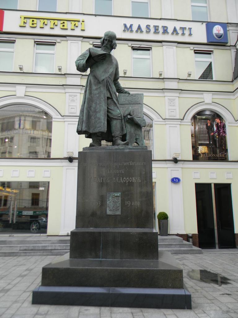 Споменик првом штампачу