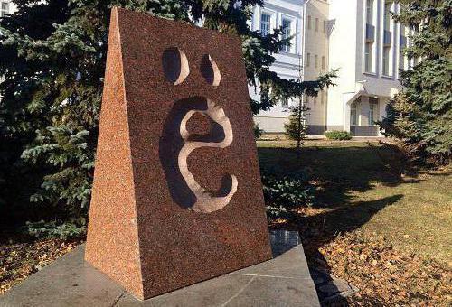 паметник е писмо Уляновск