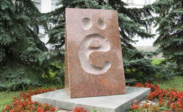 паметник писмо е град