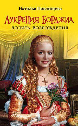 Pavlishcheva Natalya Pavlovna