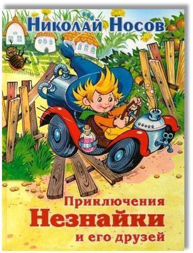 Biografija Nosova Nikolayevicha