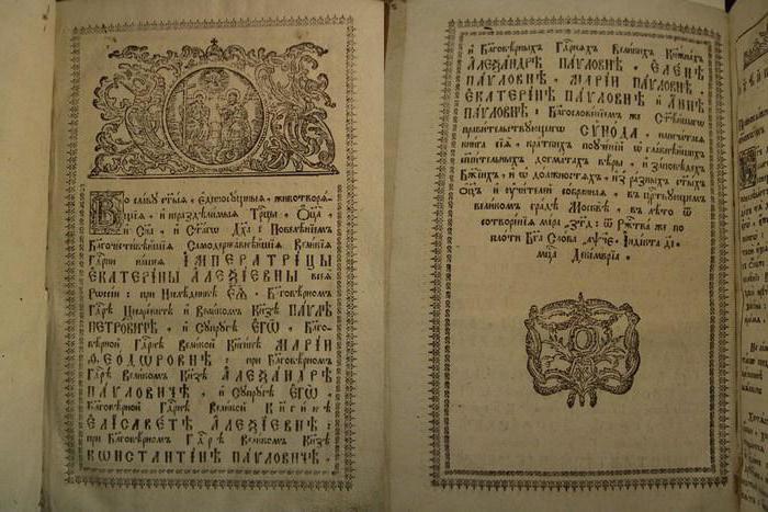 Staro slavensko početno pismo