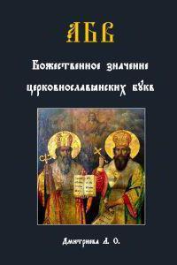 Abeceda staroslavenskih pisama