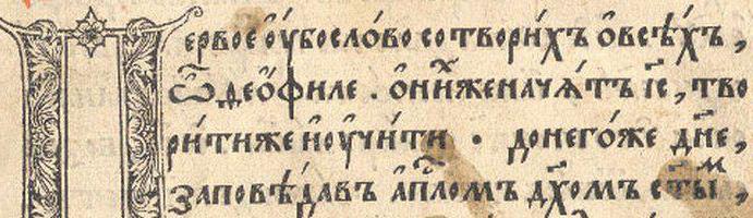 Andrei Ivashko Staroslavsko pismo