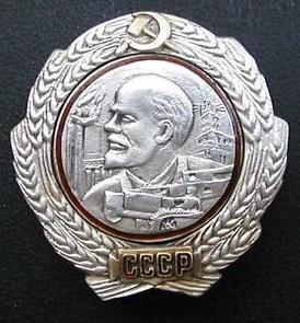 Орден Лењинове листе награда