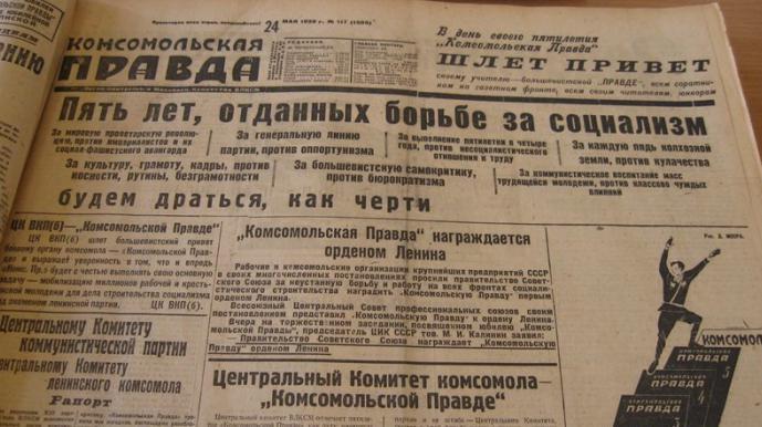 дат је први ред Лењина